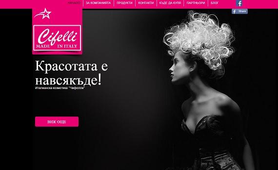 уеб сайт на фирма за козметика