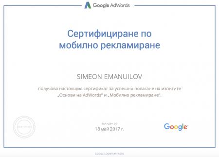 Google сертификат - мобилно рекламиране