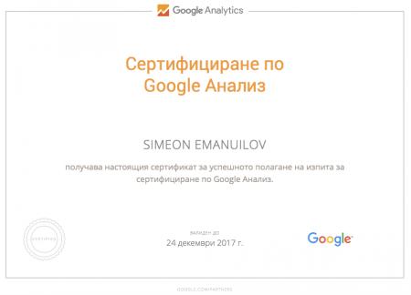 Google Analytics сертификат