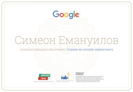 Google Дигитален гараж - сертификат