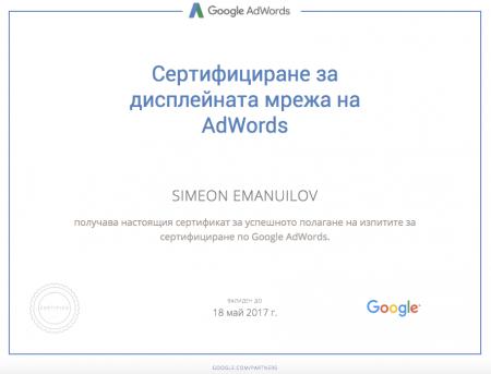 Google Сертификат за дисплейно рекламиране