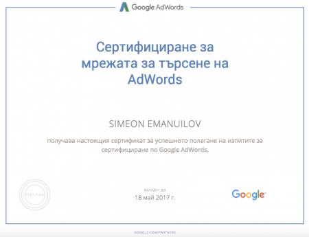 Google сертификат - рекламиране в мрежата за търсене