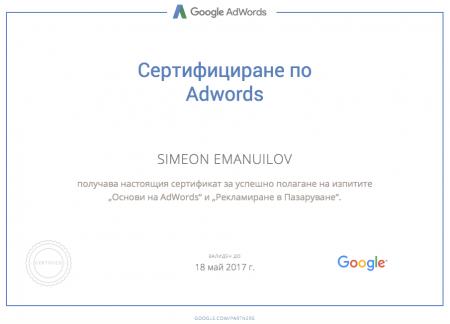 Сертификат Google - Рекламиране в пазаруване
