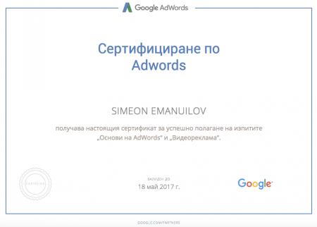 Google сертификат - видеорекламиране
