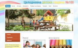 уебсайт на детска градина
