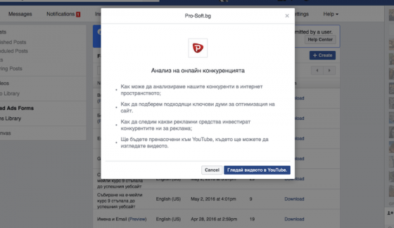 facebook потенциални клиенти