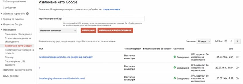 добяване на страница в google