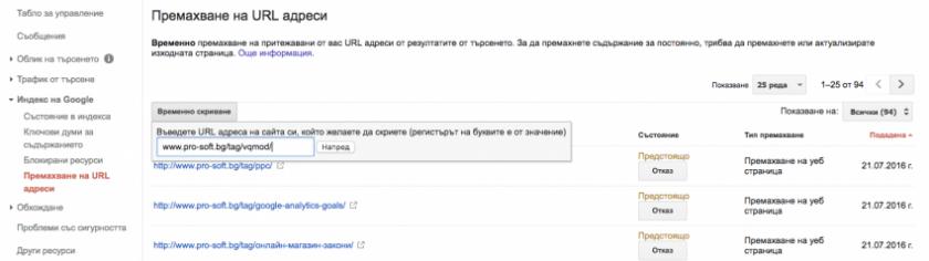 премахване на url от google