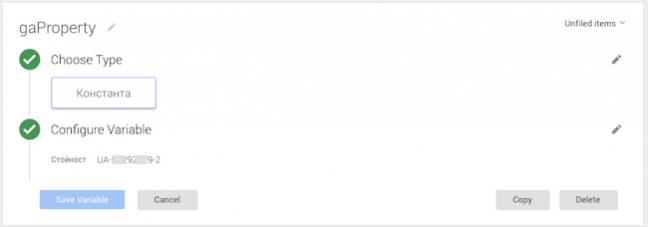 създаване на променлива в google tag manager