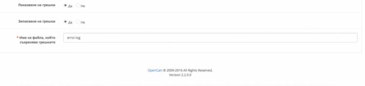 OpenCart български език