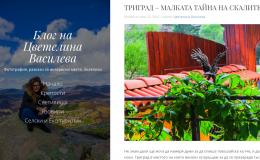 блог за фотография и пътувания cvetelina-vasileva.com