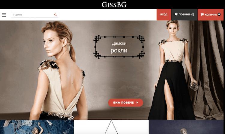 онлайн магазин за дрехи gissbg
