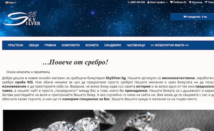 Онлайн магазин SkySilver.bg