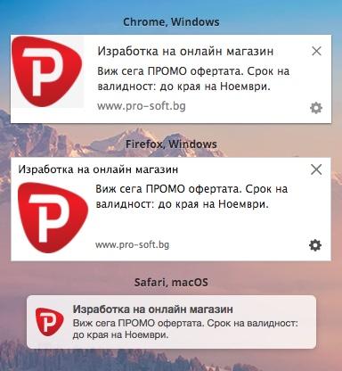 показване на push известие